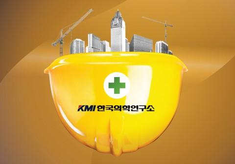 KMI한국의학연구소 본원검진센터(광화문)와 강남검진센터, 광주검진센터가 2019년도 특수건강진단기관 평가에서 최고등급인 S등급을 획득했다