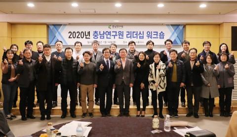 충남연구원 임직원들이 2020년 충남연구원 리더십 워크숍을 개최하고 기념촬영을 하고 있다
