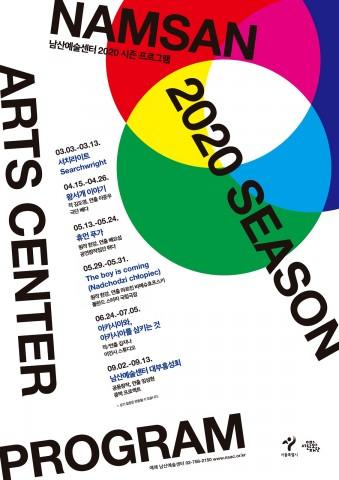 남산예술센터 2020 시즌 프로그램 포스터