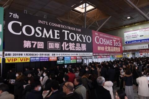 코스메 도쿄 2019 전경