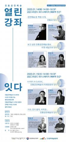 열린강좌-잇다 안내 포스터