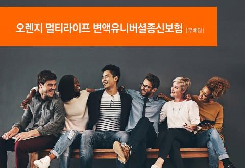 오렌지라이프가 오렌지 멀티라이프 변액유니버셜종신보험을 출시했다