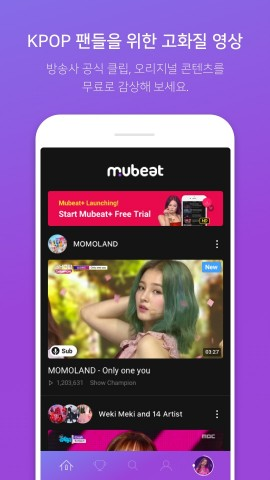 Mubeat 앱 홈 메뉴