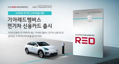 기아자동차가 KIA RED MEMBERS 전기차 신용카드를 출시했다