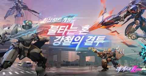 넷이즈의 메카시티:ZERO 신규 모드 강철 결투장
