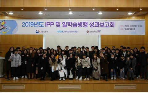2019년도 IPP 및 일학습병행 성과보고회