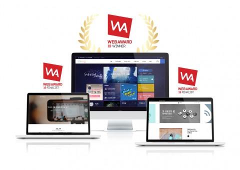 메타브레인이 제16회 웹 어워드 코리아에서 3개 부문을 수상했다. 왼쪽부터 아산기업가정신스쿨 최우수상, 사이언스올 대상, 웰보우 최우수상 수상