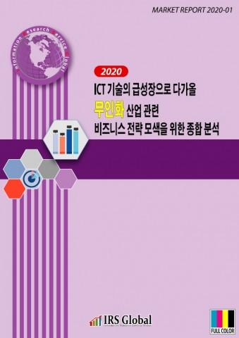 '2020 ICT 기술의 급성장으로 다가올 무인화 산업 관련 비즈니스 전략 모색을 위한 종합 분석' 보고서 표지
