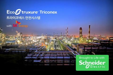 SK 에너지와 공정 안전 강화를 위한 업무협약을 체결한 슈나이더 일렉트릭