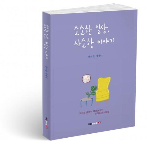 소소한 일상, 사소한 이야기, 황석현 지음, 174쪽, 1만3000원