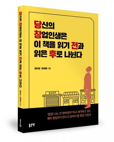 당신의 창업인생은 이 책을 읽기 전과 읽은 후로 나뉜다, 김민성, 최재형 지음, 212쪽, 1만5000원