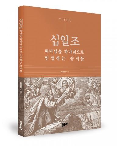 십일조 하나님을 하나님으로 인정하는 증거물, 최규환 저, 116쪽, 8000원