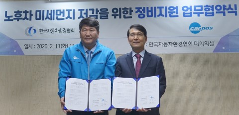 왼쪽부터 카포스서울조합 윤대현 이사장, 한국자동차환경협회 안문수 회장