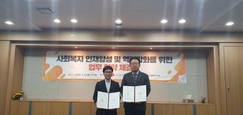 한국보건복지인력개발원-한국사회복지행정연구회 업무협약식
