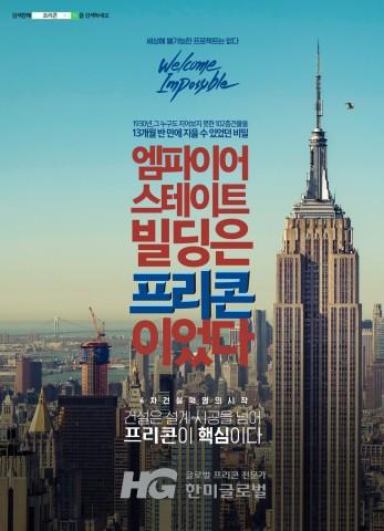 해외 프리콘 사례 포스터