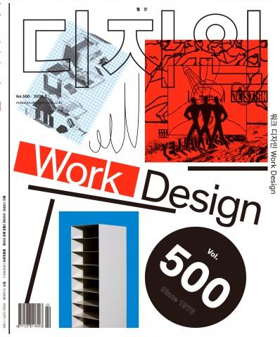 2020년 2월 발간한 월간 디자인 500호 표지