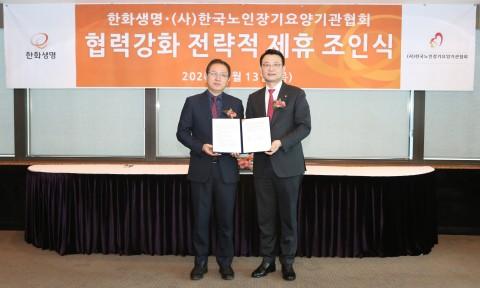 왼쪽부터 조용형 한국노인장기요양기관협회 회장과 민정기 한화생명 개인영업본부장이 업무 협약을 체결하고 기념촬영을 하고 있다