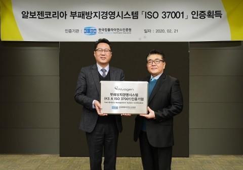 왼쪽부터 알보젠코리아 이준수 사장과 한국컴클라이언스인증원 이원기 원장이 부패 방지경영시스템 ISO 37001 인증수여식을 하고 기념촬영을 하고 있다