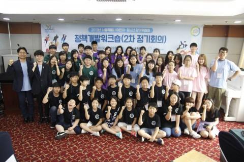 어린이·청소년참여위원회 정책개발워크숍