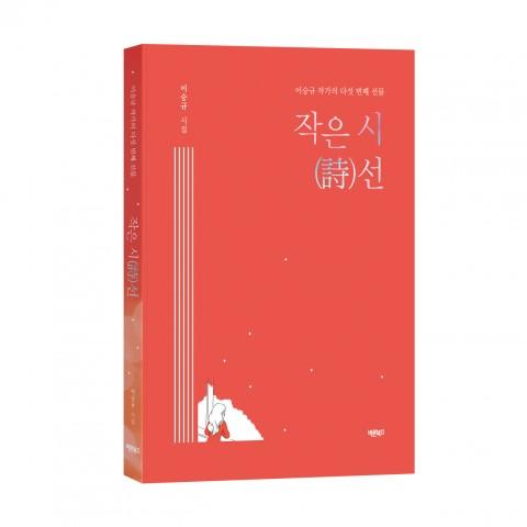 바른북스 출판사, 작은 시(詩)선, 이승규 지음, 1만1000원