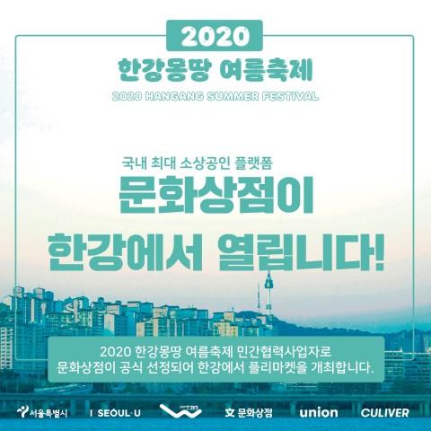 한강몽땅 여름축제에 참여하는 국내최대 소상공인 플랫폼 '문화상점'