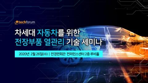 테크포럼이 '차세대 자동차를 위한 전장부품 열관리 기술 세미나'를 서울 여의도 전경련회관 컨퍼런스센터 2층 루비홀에서 개최한다
