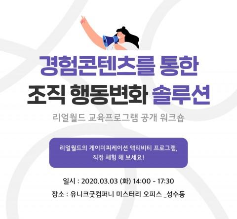리얼월드 교육프로그램 공개워크숍 포스터