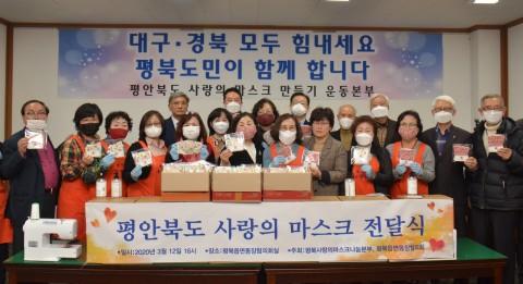 평안북도 사랑의 마스크 나눔본부가 대구경북지역주민들을 위해 직접 면마스크를 제작해 전달식을 갖고 기념촬영을 하고 있다