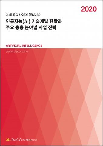 인공지능(AI) 기술개발 현황과 주요 응용 분야별 사업 전략 보고서 표지