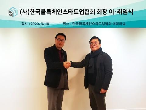 신근영 초대회장과 최수혁 신임회장