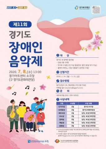 제11회 경기도장애인음악제 포스터