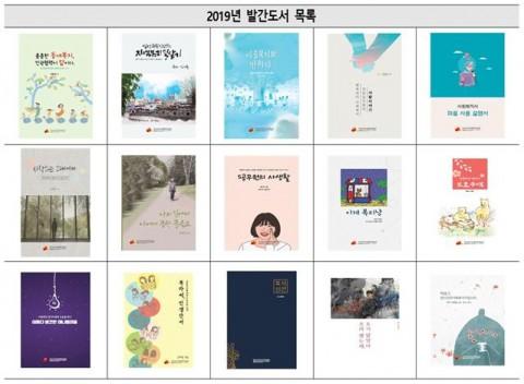 '19년 복서원 과정의 발간 도서 목록