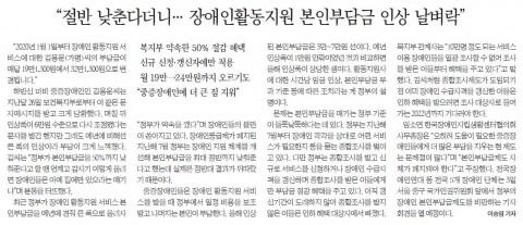 장애인먼저실천운동본부가 발표한 1월 '이달의 좋은 기사' 선정 기사