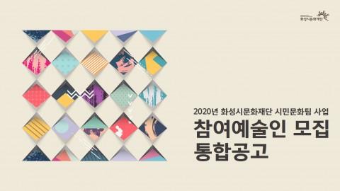 화성시문화재단 예술인 모집 공고 포스터