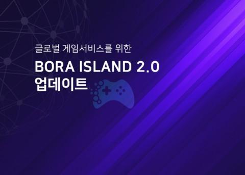 BORA가 아일랜드 2.0 업데이트를 진행했다