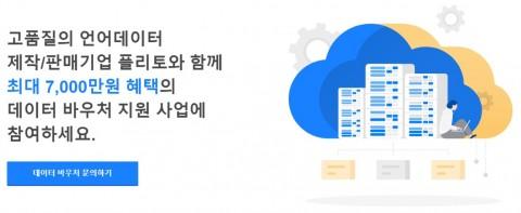 플리토 데이터바우처 지원사업 안내 페이지