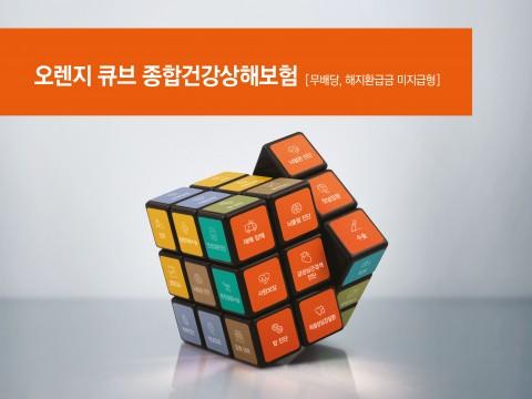 오렌지라이프가 오렌지 큐브 종합건강상해보험을 출시했다