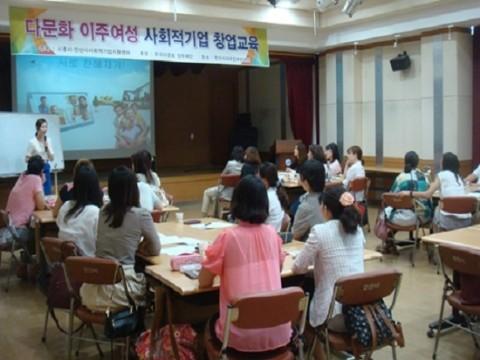 서울시 다문화이주여성 사회적기업창업교육 출강