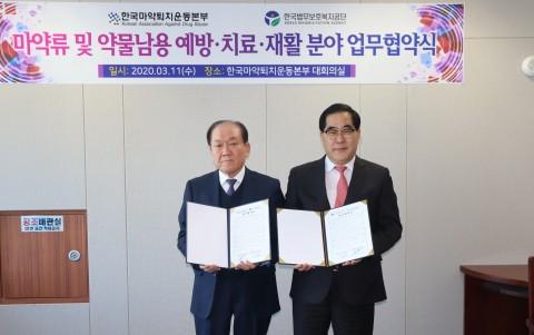 한국법무보호복지공단과 한국마약퇴치운동본부의 출소자 재범방지를 위한 업무협약식