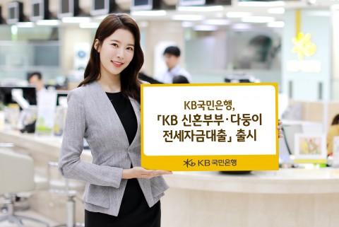 KB국민은행이 KB 신혼부부·다둥이 전세자금대출을 출시한다