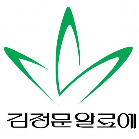 김정문알로에가 아동보호시설 그룹홈의 청소년, 아동들을 위해 코로나 예방 물품과 현물 2700만원가량을 지원했다