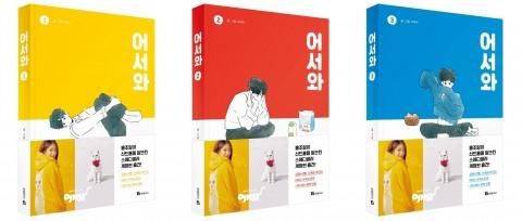 미래엔 북폴리오의 인기 단행본 어서와가 KBS2 새 수목 드라마로 재탄생했다