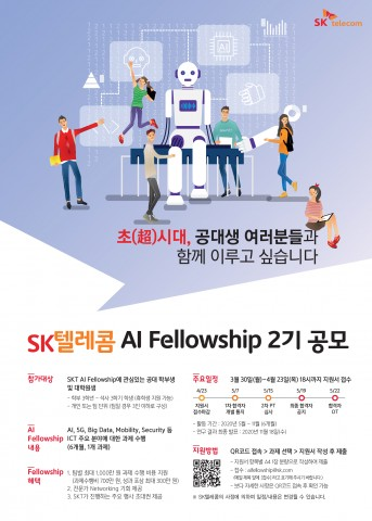 SK텔레콤이 AI 인재를 육성해 초시대를 연다