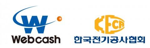 웹케시는 이번 제휴를 통해 전기공사 경리나라 ERP를 출시하기로 했다