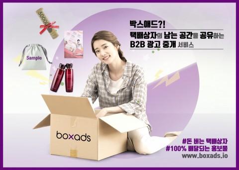 택배 상자 활용 비대면 광고 배달 중개 서비스 '박스애드'