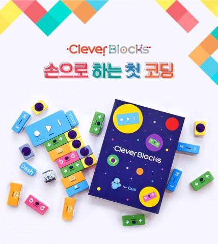 컴퓨터나 스마트폰과 같은 스마트 기기 없이 유아들이 블록을 직접 만지며 놀이하듯 코딩 방법을 배울 수 있는 코딩 교구, 클레버블록