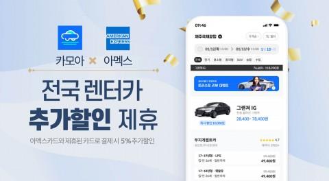 카모아 X 아멕스 제휴 이벤트 안내