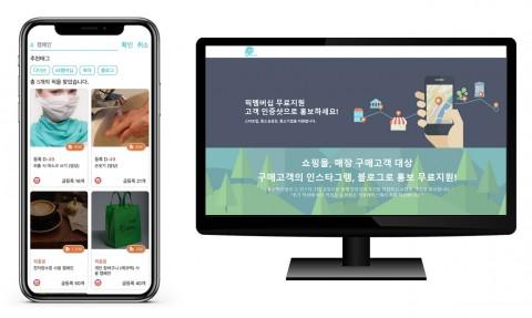 픽멤버스 앱 화면 및 홈페이지 화면