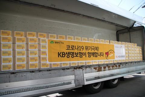KB생명보험 후원으로 대구·경북 지역에 전달될 희망상자 1000박스