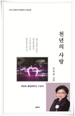 김정임 시인 첫 시집 천년의 사랑 표지